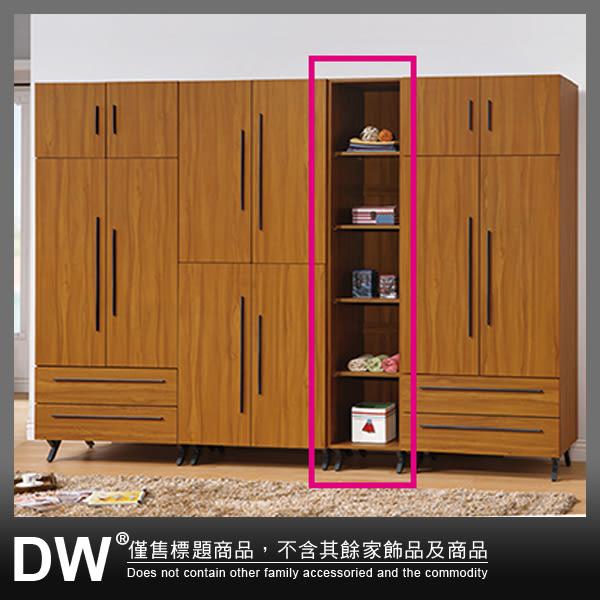 ★多瓦娜 18058-106004 安德里柚木1.3尺衣櫃
