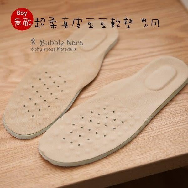 MIT超柔真皮豆豆墊-男用版。波波娜拉 Bubble Nara。豆豆墊+後跟墊,頂級按摩享受直接升級氣墊鞋FE003
