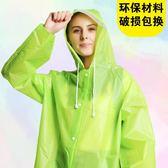 聖誕預熱   單人透明雨衣成人徒步男女韓國時尚長款加厚防水雨披戶外旅行登山  居享優品