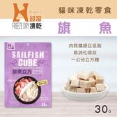 【毛麻吉寵物舖】Hyperr超躍 凍乾零食 旗魚立方 30g 旗魚/寵物零食/貓零食