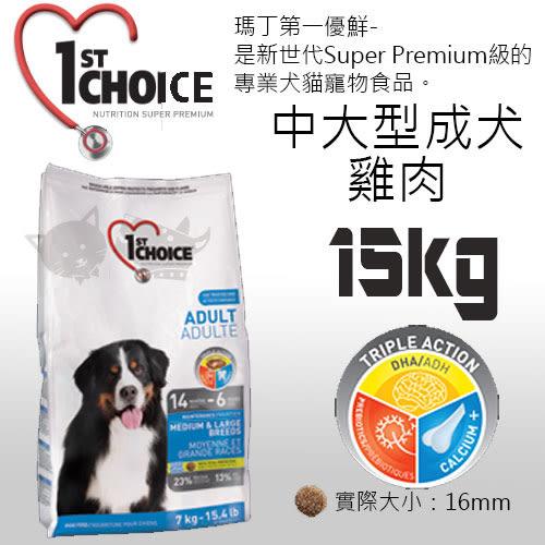[寵樂子]《瑪丁-第一優鮮》中大型成犬雞肉配方-15KG