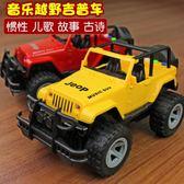 兒童玩具越野車音樂慣性吉普車 男孩玩具小汽車1-2-3歲兒歌故事  遇見生活