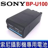 全新 現貨 SONY 索尼 BP-U100 .  鋰電池 通用 BP-U30 BP-U35 BP-U60 BP-U70 BP-U90 PXW-FSM2 PXW-FX9 PXW-FS5 PXW-Z190