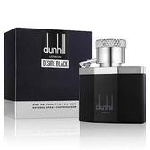【送禮物首選】Dunhill DESIRE BLACK夜幕紳士男性淡香水-30ml [47731]