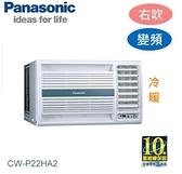 【佳麗寶】-留言享加碼折扣(Panasonic國際牌)3-5坪變頻冷暖窗型冷氣 CW-P22HA2 (含標準安裝)