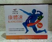 泰鶴~康體速15包/盒(全素)