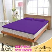 House Door 大和布套 5cm乳膠床墊抗菌保潔組-單大3.5尺(魔幻紫)