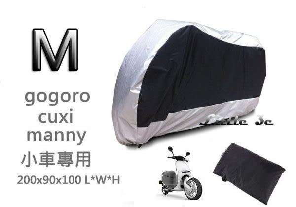 gogoro車罩 M號 cuxi manny j-bubu115cc 以下機車車罩 (購潮8)