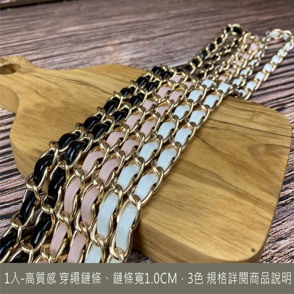 1入 高質感 穿繩鏈條 3色 背帶1.0cm寬 皮革鏈條 鍊條 肩帶 韓版 包包鍊條 名牌包 皮包鍊條