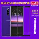 88柑仔店-~索尼Xperia 1鋼化玻璃膜Xperia1全膠吸附手機膜滿版保護貼膜