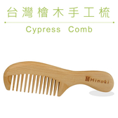 台灣檜木梳子 防靜電健康梳頭皮實用推薦禮盒 檜木髮梳 原木梳 手工精品梳 無上漆 檜木精油