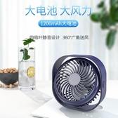 無葉風扇 F8迷你小型usb風扇充電學生宿舍靜音床上家用辦公室桌上便攜式