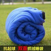 睡袋 戶外超輕超薄信封式抓絨 成人野營旅行睡袋 午休毯睡袋內膽 HH358【極致男人】