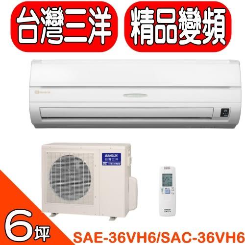 SANLUX台灣三洋【SAE-36VH6/SAC-36VH6】《變頻》+《冷暖》分離式冷氣