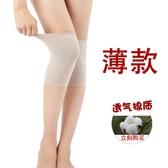 護膝女保暖老寒腿棉男無痕空調房隱形超薄款短漆蓋套關節運動  極有家
