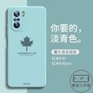 紅米k40手機殼液態硅膠防摔超薄Redmik40男軟殼【輕派工作室】