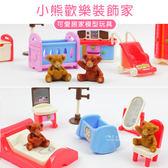 可愛小熊歡樂裝飾家模型玩具 兒童玩具 家家酒 立體居家佈置 玩具模型