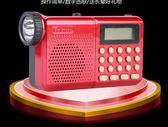 中波調頻雙波段老人便攜聽戲帶LED手電充電插卡收音機WY 限時八五折 鉅惠兩天