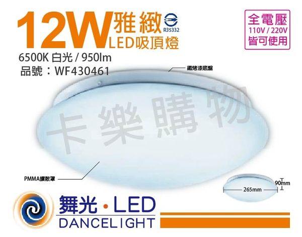 舞光 LED 12W 6500K 白光 全電壓 雅緻 吸頂燈_ WF430461