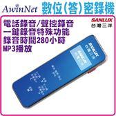 SANLUX台灣三洋電話錄音機
