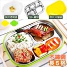 304雙層隔熱快餐盤不銹鋼分離式快餐盒野...