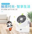 日本愛麗思IRIS小型空氣循環扇靜音節能家用電風扇台式渦輪對流扇QM依凡卡時尚
