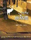 (二手書)手斧男孩(4):鹿精靈