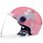 安全帽 電動車頭盔女男夏季輕便式防曬可愛半盔灰四季通用電瓶車安全頭帽 宜品