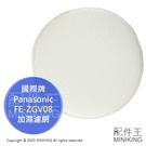 日本代購 國際牌 Panasonic 空氣清淨機 FE-ZGV08 加濕濾網 適用 VXH50 VXK55 VXG80