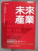 【書寶二手書T5/社會_NKY】未來產業_亞歷克.羅斯