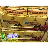 [COSCO代購] 促銷到7月11號 TOBLERONE MILK/CRUNCHY ALMOND 100G*8瑞士三角巧克力綜合組 800公克 D103459