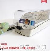 Actto安尚光盤盒CD盒包大容量DVD光碟片收納盒帶鎖創意美觀盒子 雙12購物節