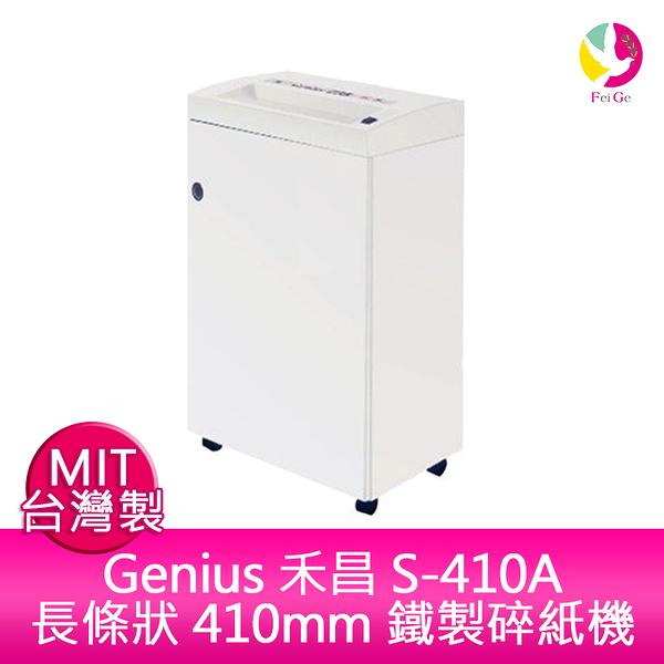 分期0利率 Genius 禾昌 S-410A (長條狀 ) 410mm 鐵製 碎紙機 MIT台灣製