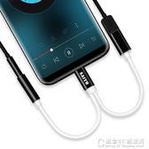 小米 華為耳機轉接頭type-c線note3轉換器6x充電二合一 概念3C旗艦店