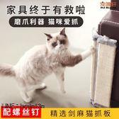 推薦貓抓板磨爪器天然劍麻耐磨貓咪玩具貓爪板保護沙發貓咪撓抓磨爪柱【交換禮物】