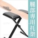 腳部墊高托架-單入(折疊椅)美甲紋身[58660]