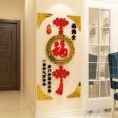 牆貼 福字貼紙客廳房間布置背景牆面貼畫裝飾玄關餐廳3d立體壓克力牆貼 3C優購WD