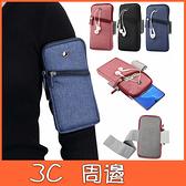 手機臂包 5.5吋 6.3吋 6.5吋 通用手機包 手機保護袋 手機臂袋