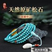 佛珠手鏈 純天然高瓷原礦綠松石手串手鏈108顆佛珠小米珠散珠配飾男女正品