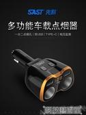 車載充電器一拖三多功能轉接多用插頭汽車點煙器一拖二快充 科技藝術館