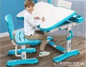 兒童學習桌書桌小學生寫字桌椅套裝簡約家用作業桌男女可升降課桌   (圖拉斯)