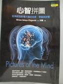 【書寶二手書T6/心理_GTP】心智拼圖-從神經造影看大腦的成長、學習與改變_洪蘭, Miriam