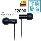 平廣 送袋繞 FINAL E2000 耳機 台灣公司貨保2年 耳道式 附袋 HI-RES AUDIO 門市展售中可試聽