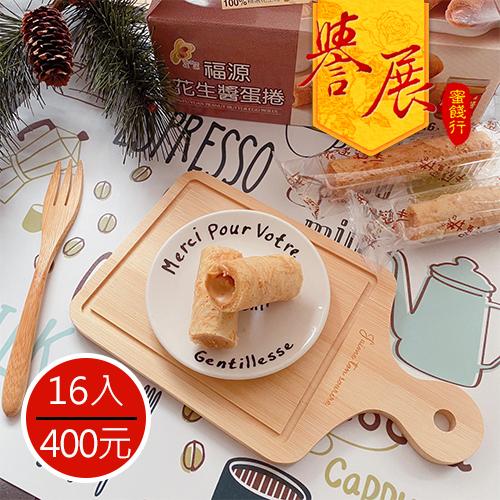 【譽展蜜餞】福源花生醬蛋捲16入/400元