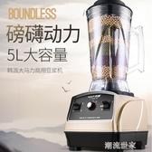 多功能商用豆漿機早餐店用破壁機料理機無渣免過濾果汁5升大容量MBS『潮流世家』