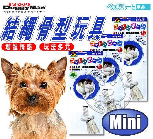 【 培菓平價寵物網 】Doggy Man》寵物結繩骨型玩具 Mini‧訓練愛犬咬合能力