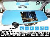 5吋大螢幕雙鏡頭行車紀錄器