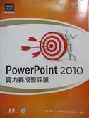 【書寶二手書T8/電腦_YDZ】PowerPoint 2010實力養成暨評量_中華民國電腦技能基金會_附光碟