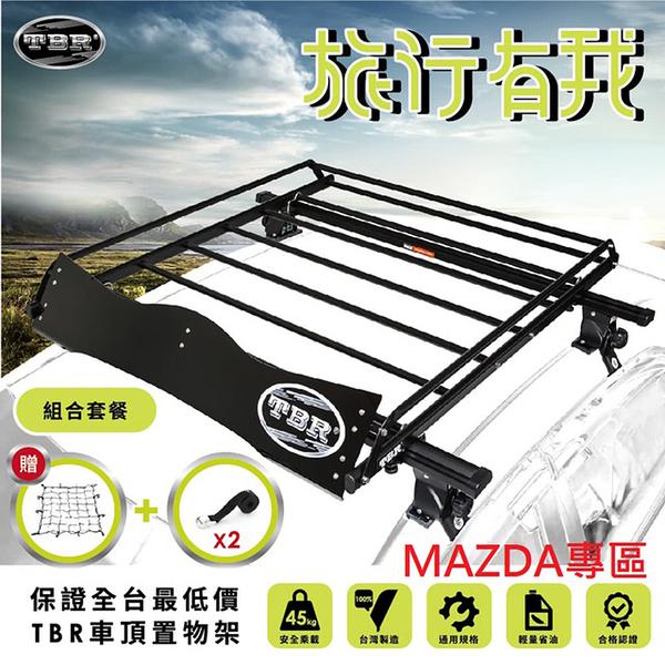 【TBR】MAZDA專區 ST12M-110 車頂架套餐組 搭配鋁合金橫桿(免費贈送擾流版+彈性置物網+兩組束帶)