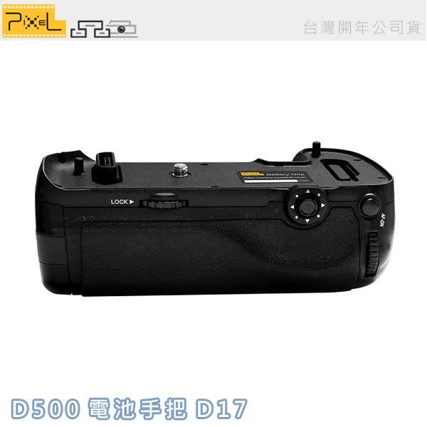EGE 一番購】PIXEL電池手把【D17】,似MB-D17 Nikon D500專用【台灣公司貨】